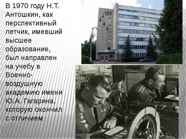 В 1970 году Н.Т. Антошкин, как перспективный летчик, имевший высшее образован...