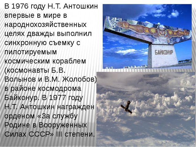 В 1976 году Н.Т. Антошкин впервые в мире в народнохозяйственных целях дважды...
