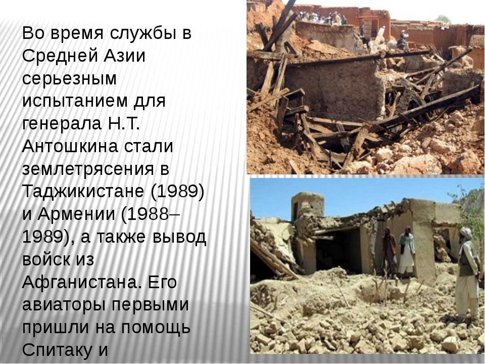 Во время службы в Средней Азии серьезным испытанием для генерала Н.Т. Антошки...