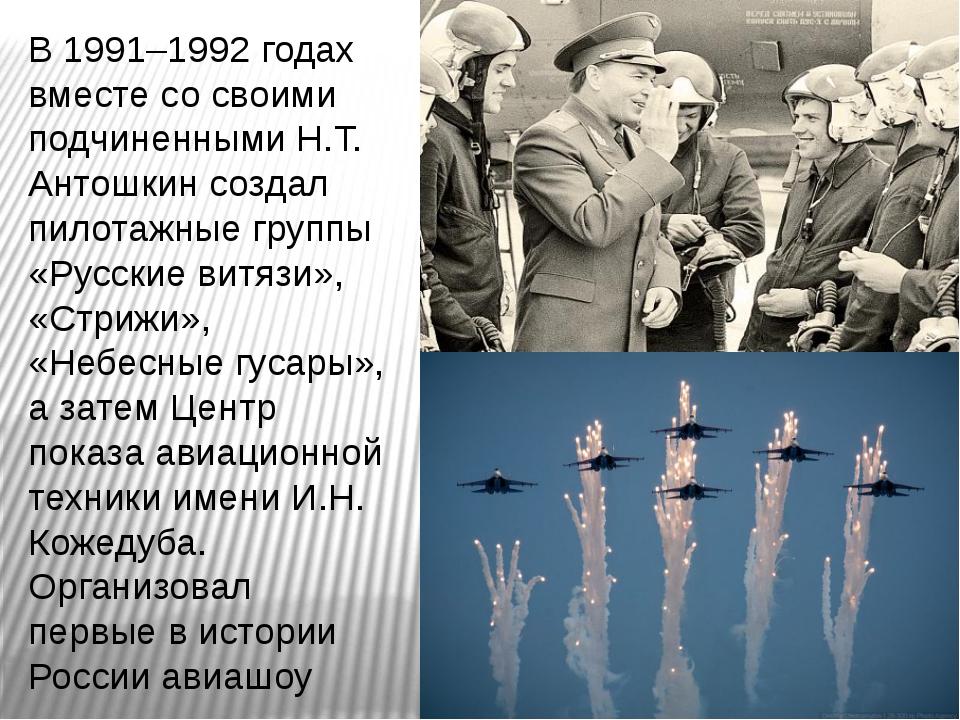 В 1991–1992 годах вместе со своими подчиненными Н.Т. Антошкин создал пилотажн...