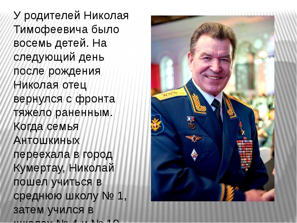 У родителей Николая Тимофеевича было восемь детей. На следующий день после ро...