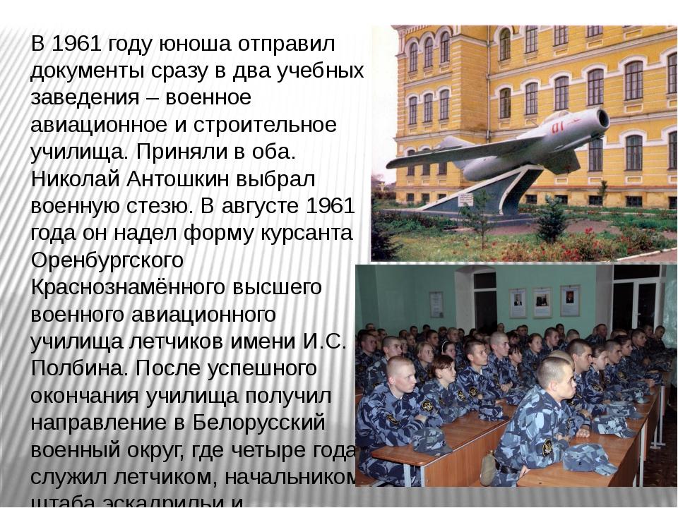 В 1961 году юноша отправил документы сразу в два учебных заведения – военное...