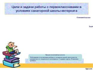 Цели и задачи работы с первоклассниками в условиях санаторной школы-интерната