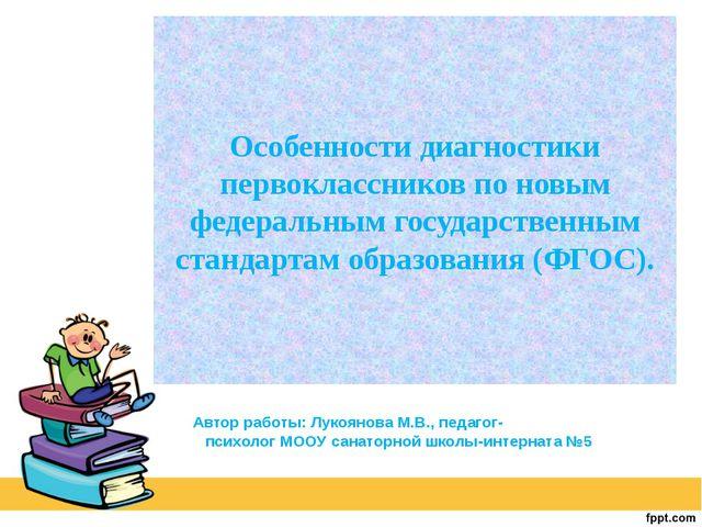 Особенности диагностики первоклассников по новым федеральным государственным...