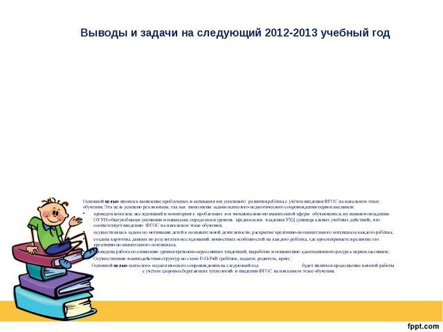 Выводы и задачи на следующий 2012-2013 учебный год Основной целью являлось вы...