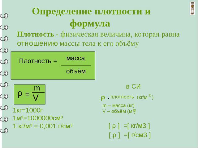 Определение плотности и формула Плотность - физическая величина, которая рав...
