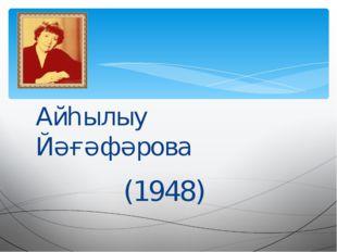 Айһылыу Йәғәфәрова (1948)