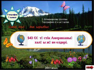 Сабақтың тақырыбы: $43 Оңтүстік Американың халқы және елдері. 2011 жыл. Геог