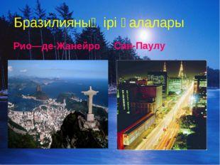 Бразилияның ірі қалалары Рио—де-Жанейро Сан-Паулу