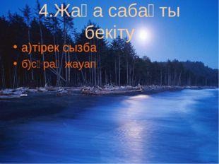 4.Жаңа сабақты бекіту а)тірек сызба б)сұрақ жауап