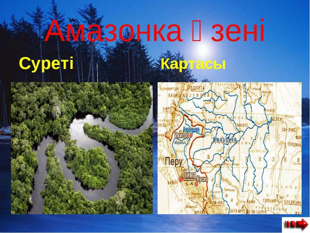 Амазонка өзені Суреті Картасы