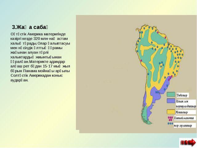3.Жаңа сабақ Оңтүстік Америка материгінде казіргі кезде 320 млн-наң астам хал...
