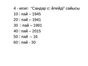 """4 - кезең """"Сандар сөйлейді"""" сайысы 10 ұпай – 1945 20 ұпай – 1941 30 ұпай – 19"""