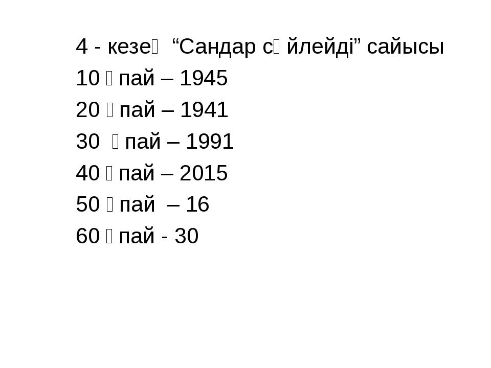 """4 - кезең """"Сандар сөйлейді"""" сайысы 10 ұпай – 1945 20 ұпай – 1941 30 ұпай – 19..."""
