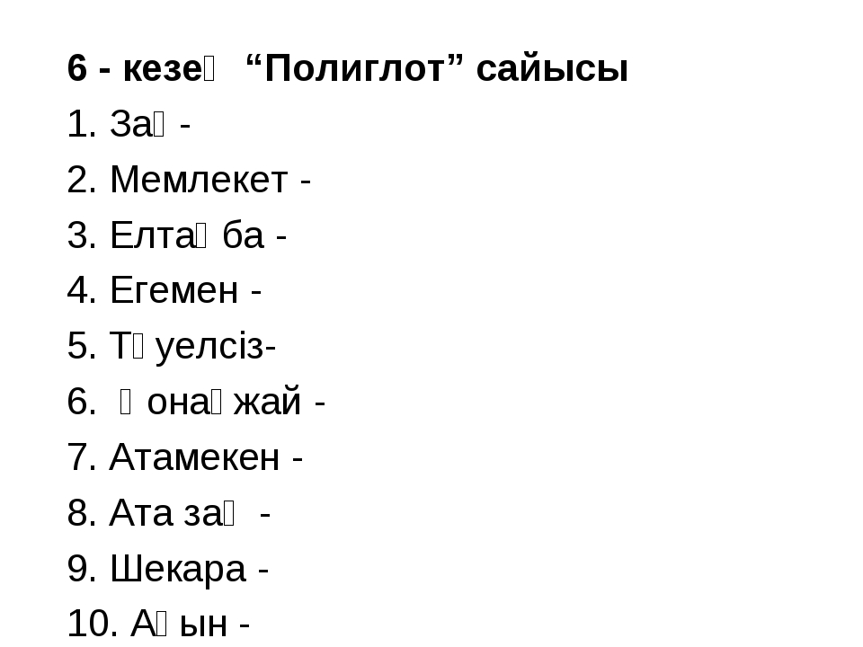 "6 - кезең ""Полиглот"" сайысы 1. Заң- 2. Мемлекет - 3. Елтаңба - 4. Егемен - 5...."
