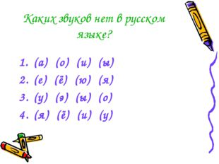 Каких звуков нет в русском языке? (а) (о) (и) (ы) (е) (ё) (ю) (я) (у) (э) (ы)