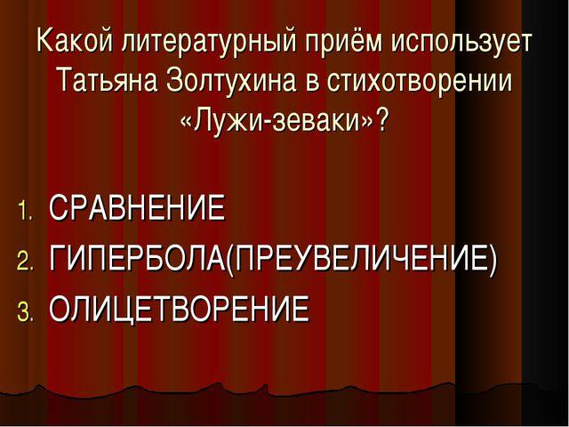Какой литературный приём использует Татьяна Золтухина в стихотворении «Лужи-з...
