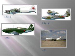 2. Бе - 6 1. Ил - 2 3. МиГ 4. Ту