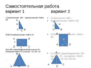 Самостоятельная работа вариант 1 вариант 2 1 )треугольник АВС -прямоугольный.