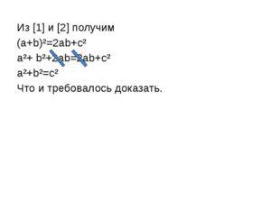 Из [1] и [2] получим (a+b)²=2ab+c² a²+ b²+2ab=2ab+c² a²+b²=c² Что и требовало