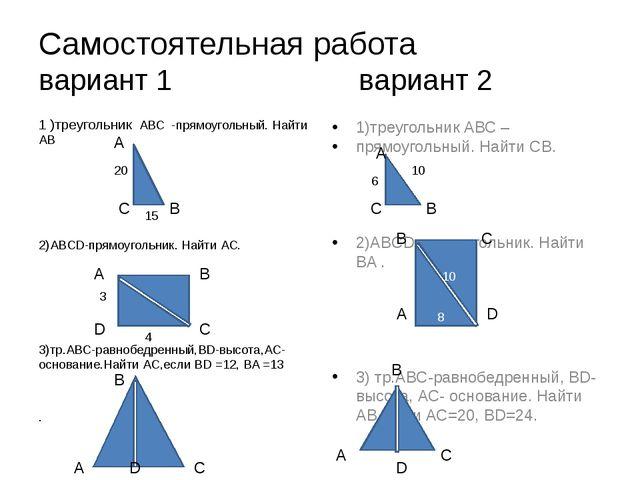 Самостоятельная работа вариант 1 вариант 2 1 )треугольник АВС -прямоугольный....