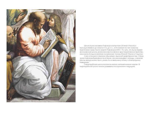 Школа была основана Пифагором в Кротоне (Южная Италия) и просуществовала до...