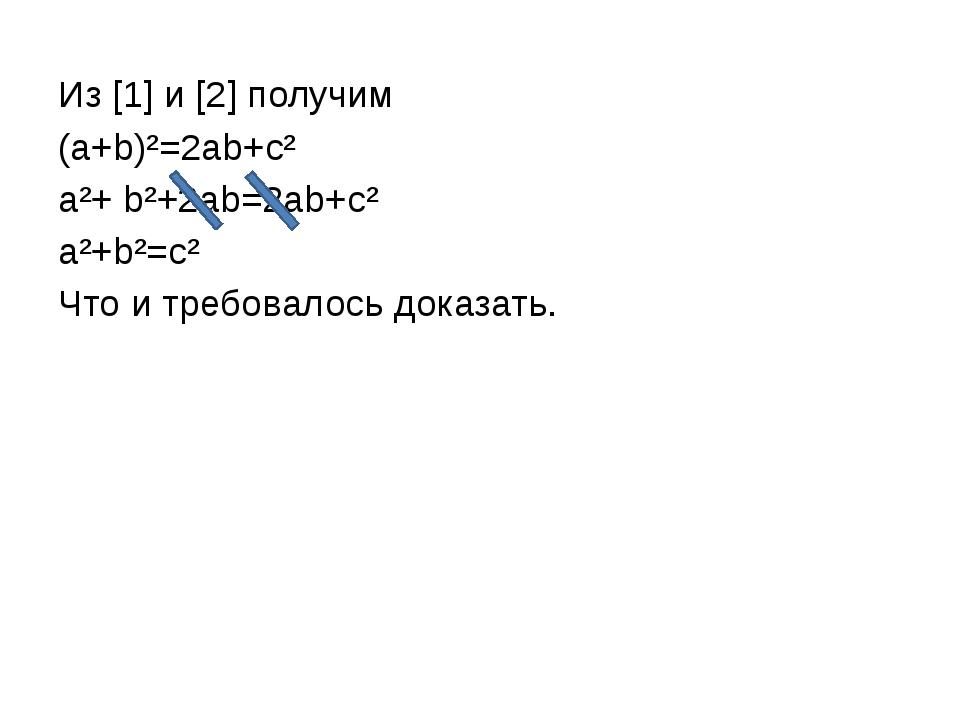 Из [1] и [2] получим (a+b)²=2ab+c² a²+ b²+2ab=2ab+c² a²+b²=c² Что и требовало...