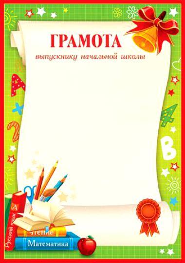 http://www.char.ru/books/6880505_Gramota_vypuskniku_nachalnoj_shkoly.jpg