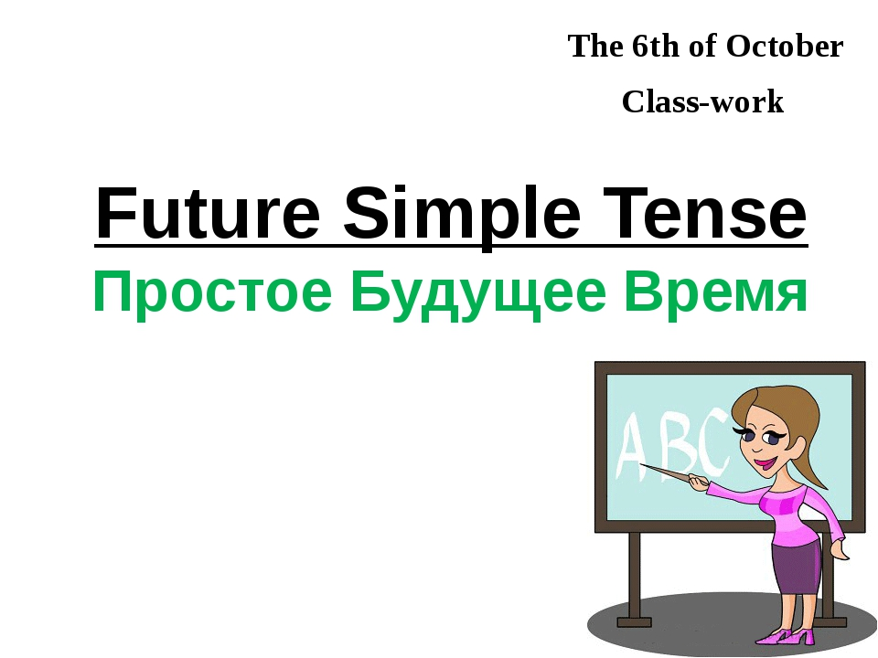 Future Simple Tense Простое Будущее Время The 6th of October Class-work