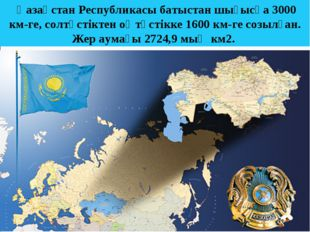 Қазақстан Республикасы батыстан шығысқа 3000 км-ге, солтүстіктен оңтүстікке