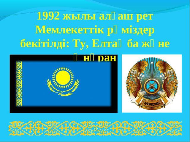 1992 жылы алғаш рет Мемлекеттік рәміздер бекітілді: Ту, Елтаңба және Әнұран