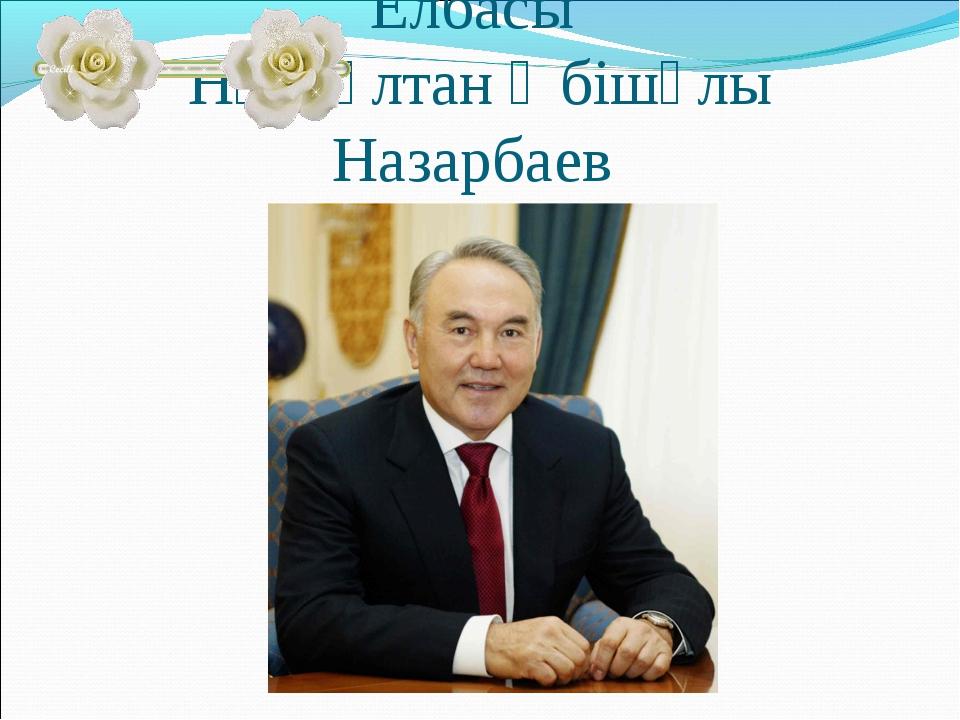 Елбасы Нұрсұлтан Әбішұлы Назарбаев