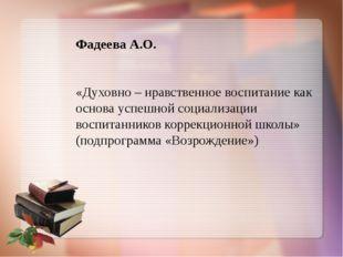 Фадеева А.О. «Духовно – нравственное воспитание как основа успешной социализа