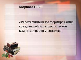 Маркова В.В. «Работа учителя по формированию гражданской и патриотической ком