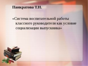 Панкратова Т.Н. «Система воспитательной работы классного руководителя как усл
