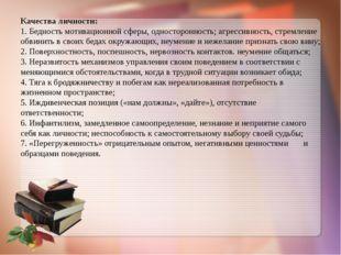 Качества личности: 1. Бедность мотивационной сферы, односторонность; агресси