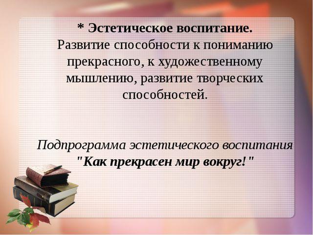 * Эстетическое воспитание. Развитие способности к пониманию прекрасного, к х...