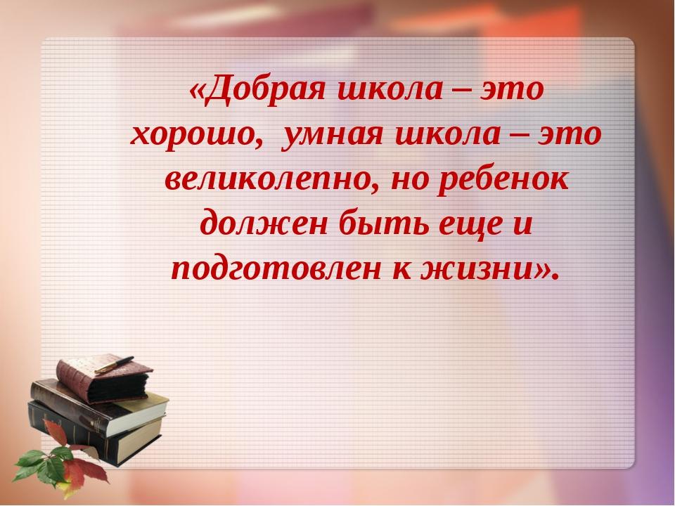 «Добрая школа – это хорошо, умная школа – это великолепно, но ребенок должен...