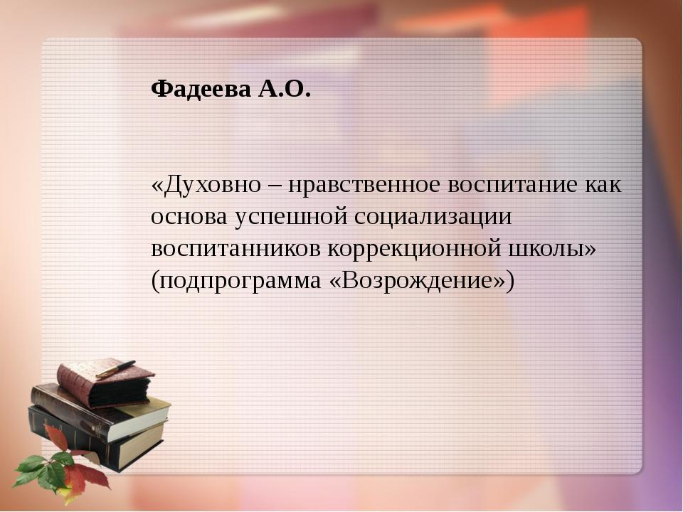 Фадеева А.О. «Духовно – нравственное воспитание как основа успешной социализа...