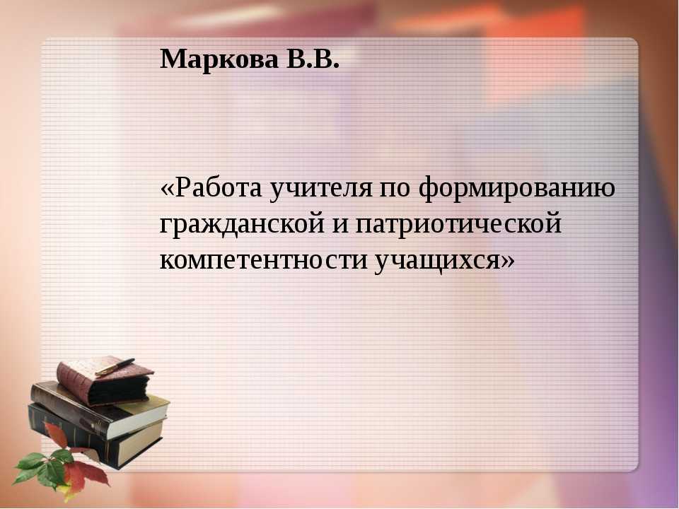 Маркова В.В. «Работа учителя по формированию гражданской и патриотической ком...