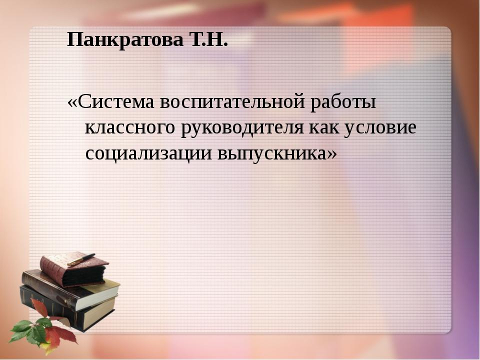 Панкратова Т.Н. «Система воспитательной работы классного руководителя как усл...