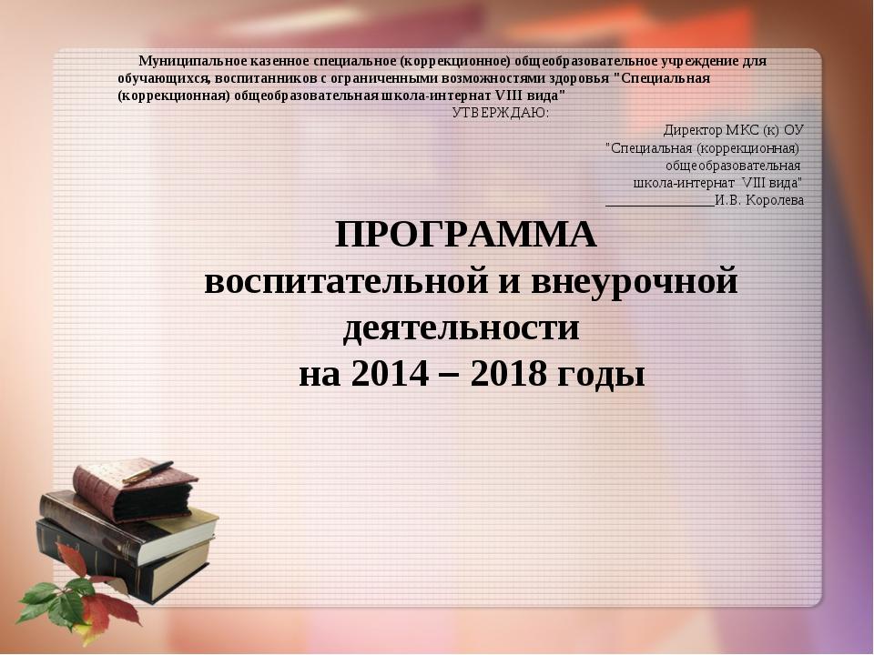 Муниципальное казенное специальное (коррекционное) общеобразовательное учреж...