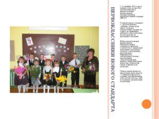 ПЕРВОКЛАССНИКИ НОВОГО СТАНДАРТА С 1 сентября 2011 года в первых классах всех