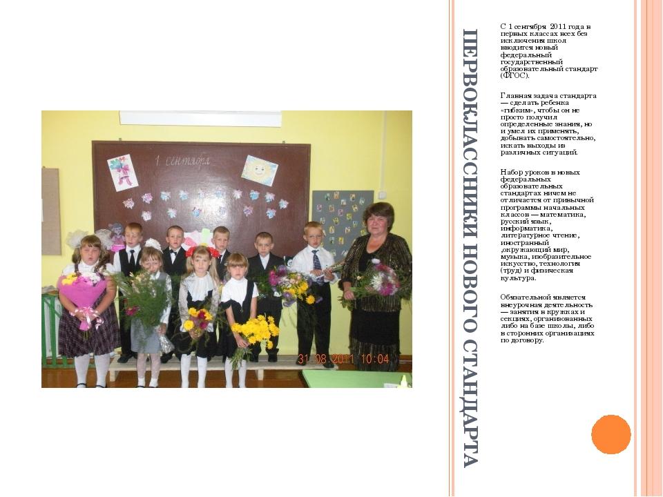 ПЕРВОКЛАССНИКИ НОВОГО СТАНДАРТА С 1 сентября 2011 года в первых классах всех...
