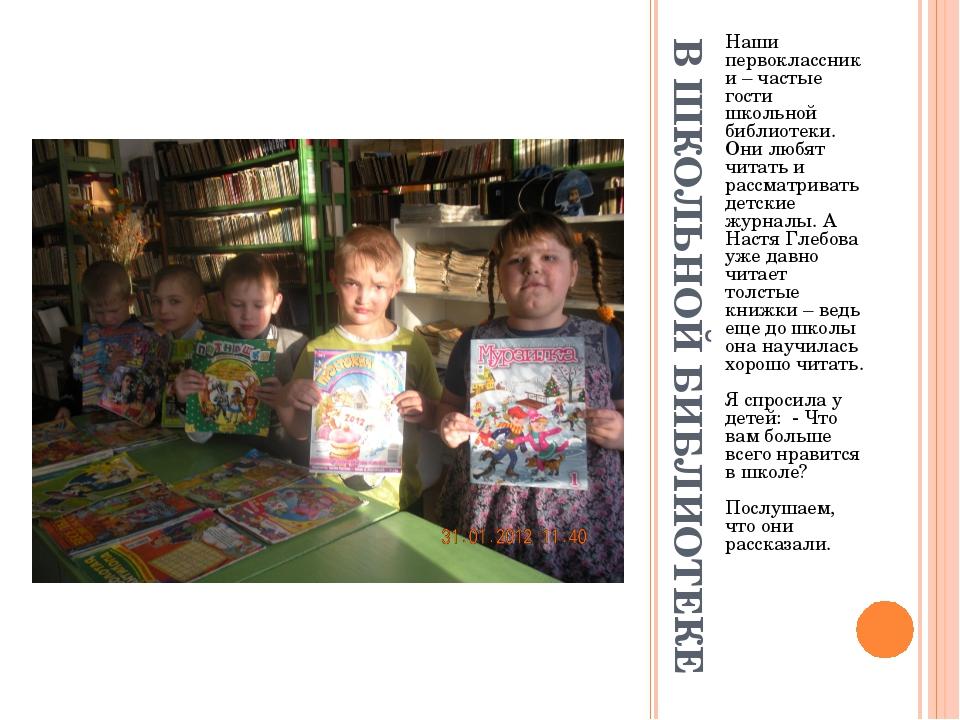 В ШКОЛЬНОЙ БИБЛИОТЕКЕ Наши первоклассники – частые гости школьной библиотеки....