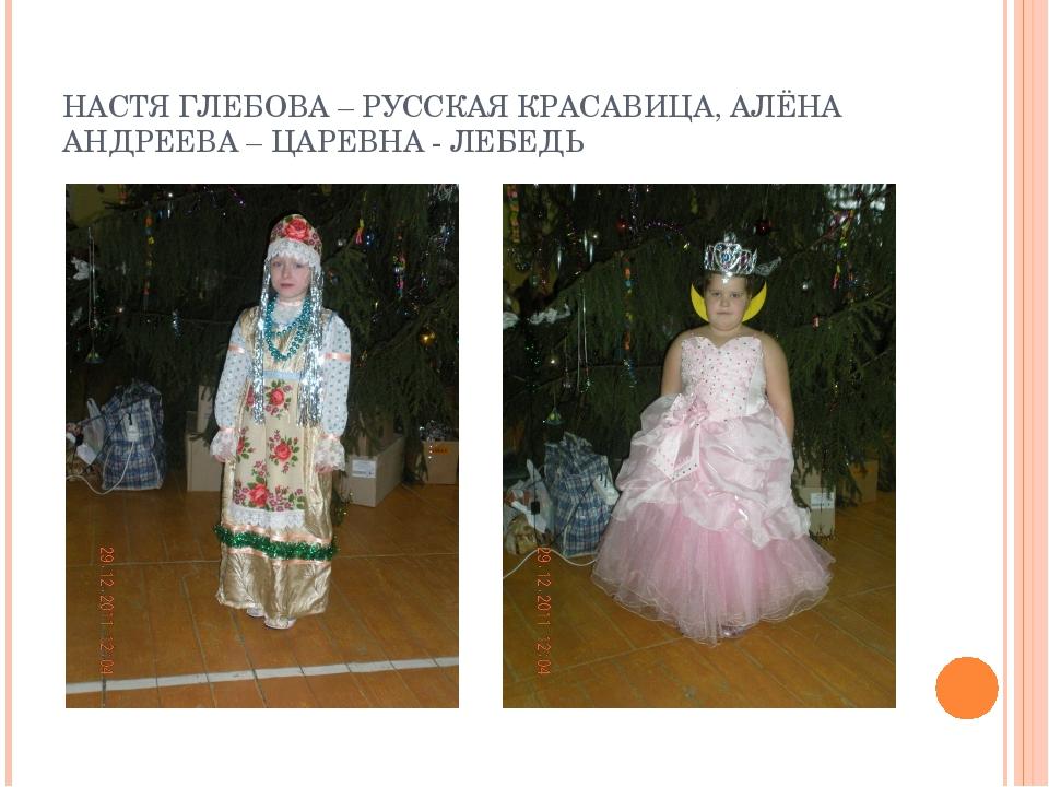 НАСТЯ ГЛЕБОВА – РУССКАЯ КРАСАВИЦА, АЛЁНА АНДРЕЕВА – ЦАРЕВНА - ЛЕБЕДЬ