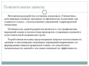 Пояснительная записка Методическая разработка составлена для раздела «Гимнаст