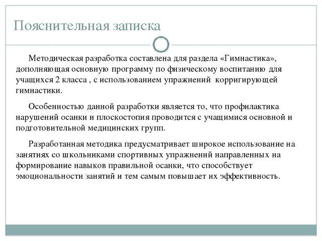 Пояснительная записка Методическая разработка составлена для раздела «Гимнаст...