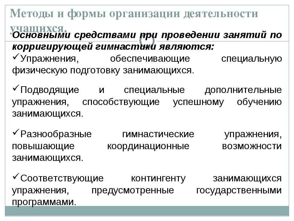 Методы и формы организации деятельности учащихся. Основными средствами при пр...