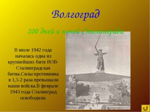 В июле 1942 года началась одна из крупнейших битв ВОВ- Сталинградская битва.